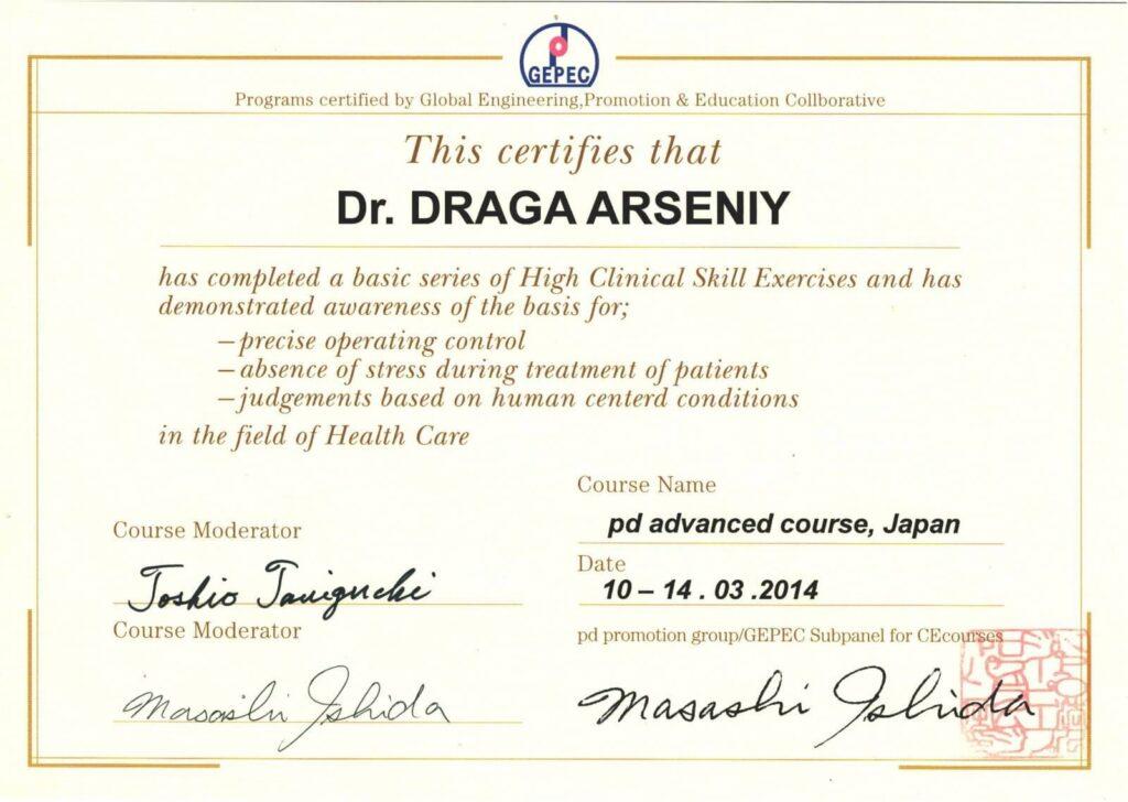 Сертификат Драга А.